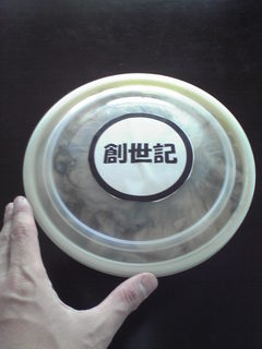 創世記牡蠣