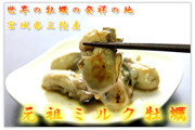 宮城県産・元祖ミルク牡蠣